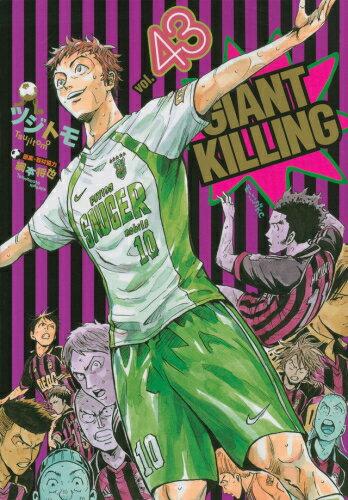 ジャイアントキリング GIANT KILLING (1-43巻 最新刊) 全巻セット