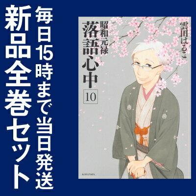昭和元禄落語心中 (1-10巻 全巻)全巻セット