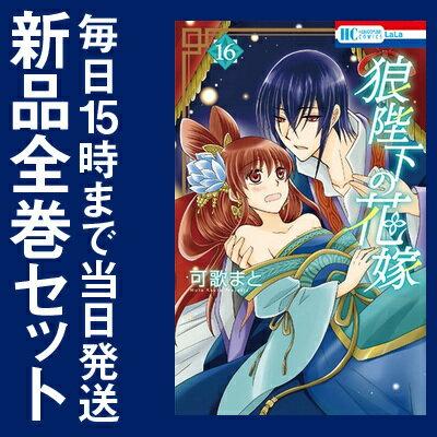 狼陛下の花嫁 (1-16巻 最新刊) 全巻セット