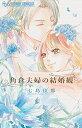 漫画全巻ドットコム 楽天市場店で買える「【在庫あり/即出荷可】【新品】角倉夫婦の結婚観 (1巻 全巻」の画像です。価格は472円になります。
