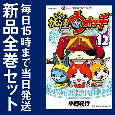 妖怪ウォッチ (1-12巻 最新刊) 全巻セット