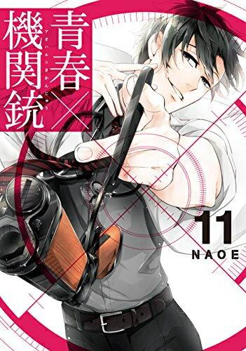 青春×機関銃 (1-11巻 最新刊) 全巻セット