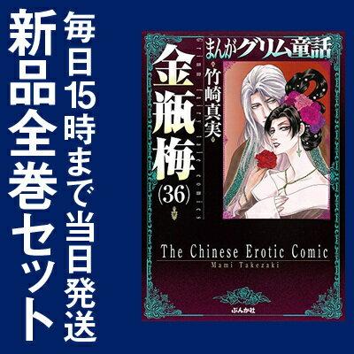 まんがグリム童話 金瓶梅 [文庫版] (1-36巻 最新刊) 全巻セット