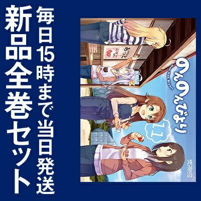 のんのんびより (1-11巻 最新刊) 全巻セット