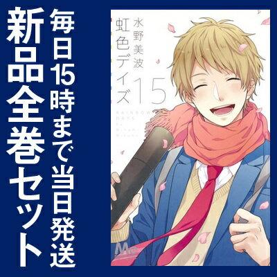 虹色デイズ (1-15巻 全巻) 全巻セット
