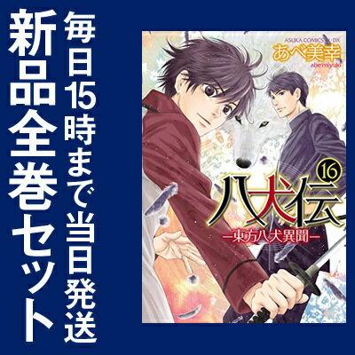 八犬伝 -東方八犬異聞- (1-16巻 最新刊) 全巻セット