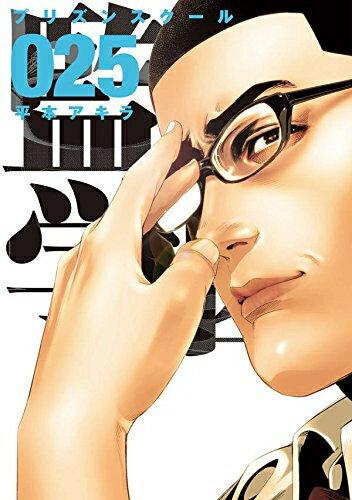 監獄学園 (1-25巻 最新刊) 全巻セット