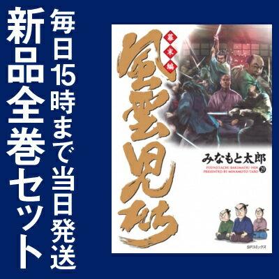 風雲児たち幕末編 (1-29巻 最新刊) 全巻セット