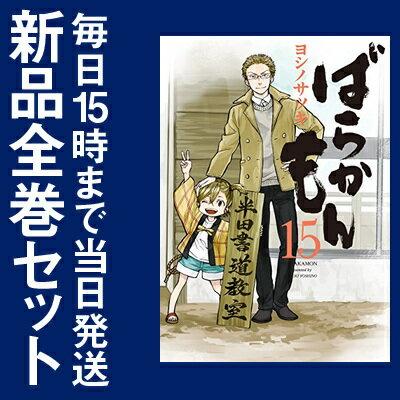 ばらかもん (1-15巻 最新刊) 全巻セット