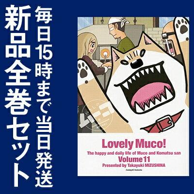 いとしのムーコ (1-11巻 最新刊) 全巻セット