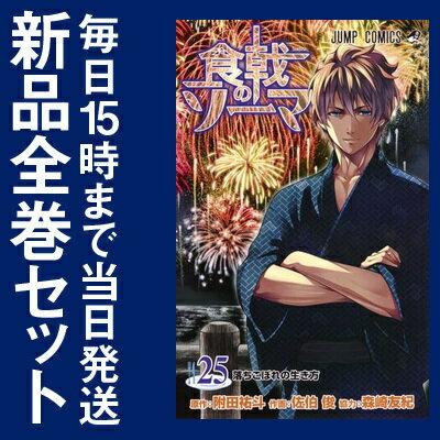食戟のソーマ (1-25巻 最新刊) 全巻セット