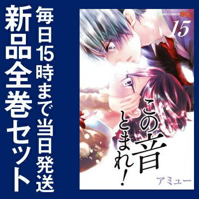 この音とまれ! (1-15巻 最新刊) 全巻セット