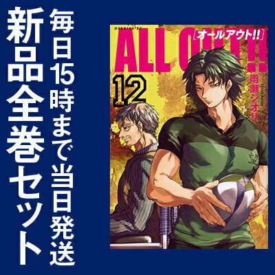 ALL OUT!! (1-12巻 最新刊) 全巻セット