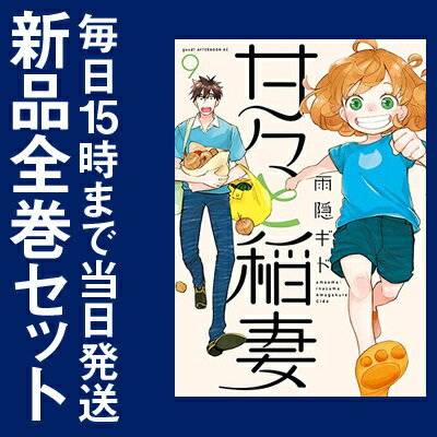甘々と稲妻 (1-9巻 最新刊) 全巻セット