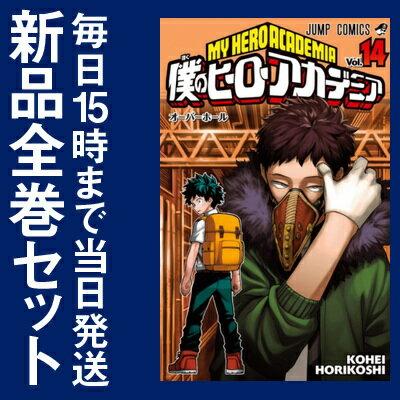 僕のヒーローアカデミア (1-14巻 最新刊) 全巻セット