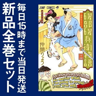 磯部磯兵衛物語 〜浮世はつらいよ〜 (1-14巻 最新刊) 全巻セット