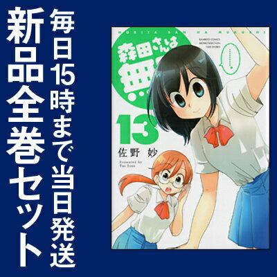 森田さんは無口 (1-13巻 最新刊) 全巻セット