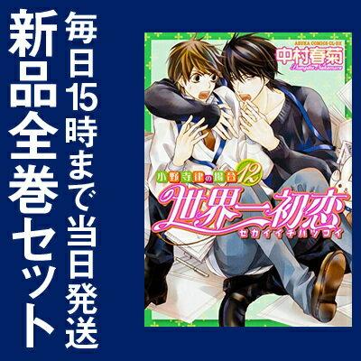 世界一初恋 〜小野寺律の場合〜 (1-12巻 最新刊) 全巻セット