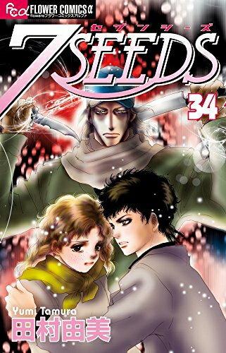 7SEEDS セブンシーズ (1-34巻 最新刊) 全巻セット