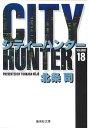 【新品】CITY HUNTER シティーハンター [文庫版] (1-18巻 全巻) 全巻セット