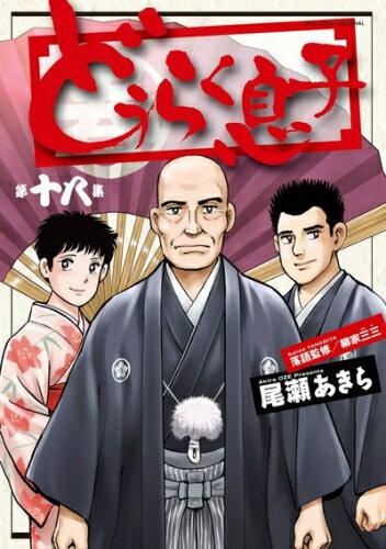 どうらく息子 (1-18巻 最新刊) 全巻セット