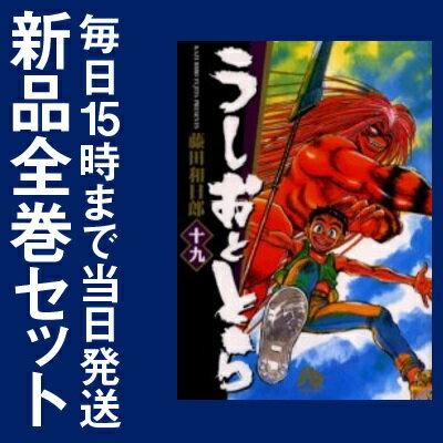 うしおととら [文庫版] (1-19巻 全巻) 全巻セット