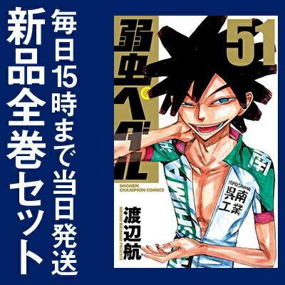 弱虫ペダル (1-51巻 最新刊) 全巻セット