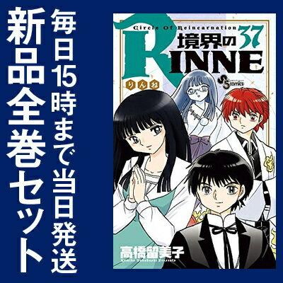 境界のRINNE (1-37巻 最新刊) 全巻セット