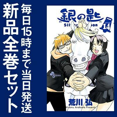 銀の匙 Silver Spoon (1-14巻 最新刊) 全巻セット