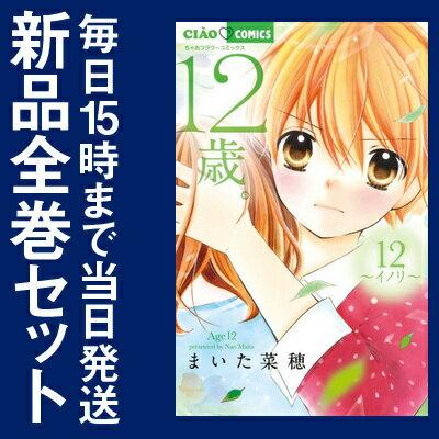 12歳。 (1-12巻 最新刊) 全巻セット
