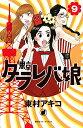 【新品】東京タラレバ娘 (1-9巻 全巻) 全巻セット