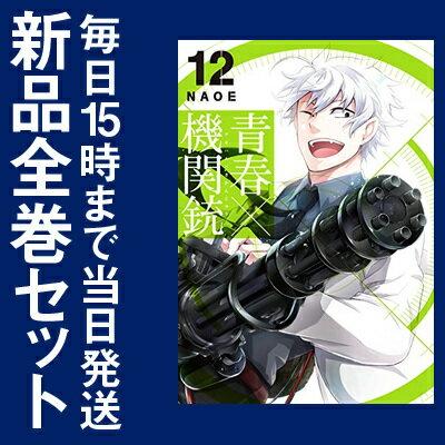 青春×機関銃 (1-12巻 最新刊) 全巻セット