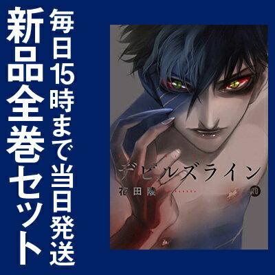 デビルズライン (1-10巻 最新刊) 全巻セット