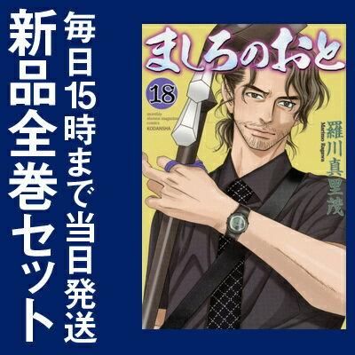ましろのおと (1-18巻 最新刊) 全巻セット