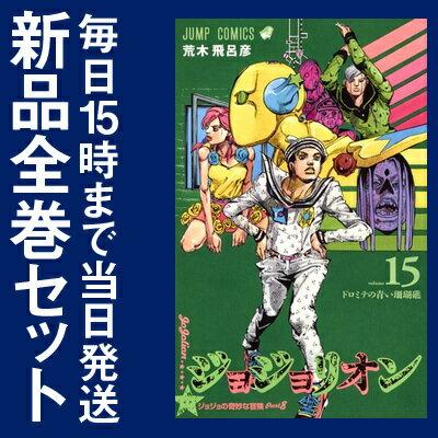 ジョジョリオン (1-15巻 最新刊) 全巻セット