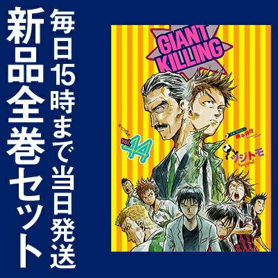 ジャイアントキリング GIANT KILLING (1-44巻 最新刊) 全巻セット