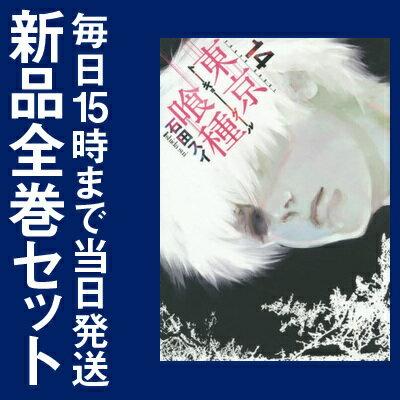 東京喰種 トーキョーグール (1-14巻 全巻) 全巻セット