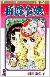 伯爵令嬢 (1-12巻 全巻) 全巻セット