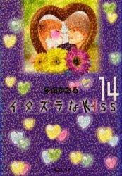 イタズラなKiss [文庫版] (1-14巻 全巻) 全巻セット