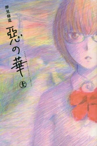 惡の華 (1-11巻 全巻) 全巻セット