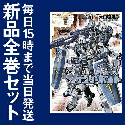 機動戦士ガンダム サンダーボルト (1-10巻 最新刊) 全巻セット