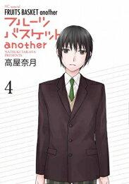 全巻セット, 全巻セット(少女)  another (1-3 )