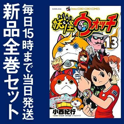 妖怪ウォッチ (1-13巻 最新刊) 全巻セット