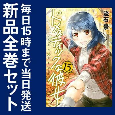 ドメスティックな彼女 (1-15巻 最新刊) 全巻セット