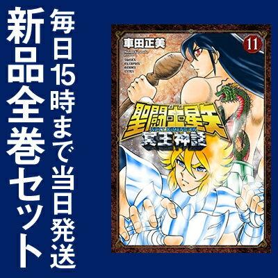 聖闘士星矢 NEXT DIMENSION 冥王神話 (1-11巻 最新刊) 全巻セット