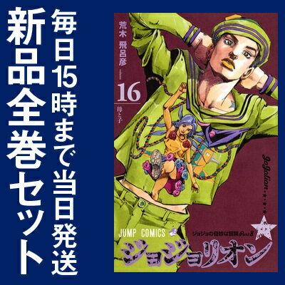 ジョジョリオン (1-16巻 最新刊) 全巻セット