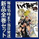 【在庫あり/即出荷可】【新品】ハイキュー!! (1-28巻 最新刊) 全巻セット