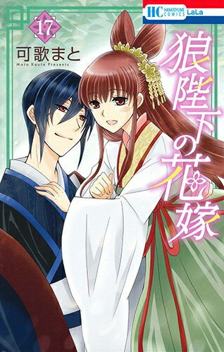狼陛下の花嫁 (1-17巻 最新刊) 全巻セット