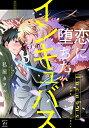 【新品】恋に堕ちたインキュバス (1巻 全巻)