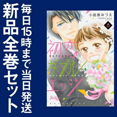 初恋ダブルエッジ (1-8巻 全巻) 全巻セット